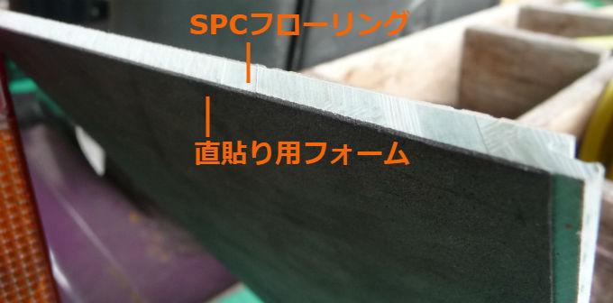 直貼り用フォーム付SPCフローリング